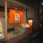 Hamachou - 2014 お店入口