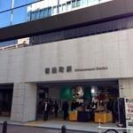 メーヤウ - JR信濃町駅