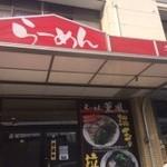 ラ-メン 薫風 -