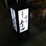 みよ田 - 看板