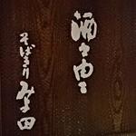 みよ田 - 暖簾