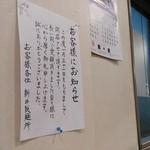 新井製麺所 - H26.1.31を持って閉店するという案内張り紙。