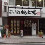 桃太楼 - 店の外観