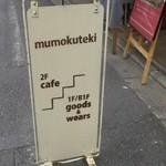 ムモクテキカフェ - mumokuteki cafe(2F),zakka(1F)