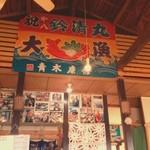 海花 - 大漁旗