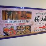 大森個室居酒屋 桜坂 - 看板