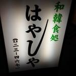 和韓食処はやしや - 看板①