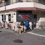 麺屋彩々 - 開店前