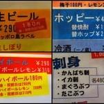 そば処 ゆかり庵 - 生ビール¥180でホッピーは¥410