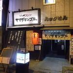 ヤマダモンゴル - ヤマダモンゴル 狸小路店