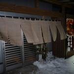 桜木屋 - 暖簾