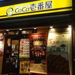 CoCo壱番屋 - 五反田駅東口、桜田通りを渡って線路沿い