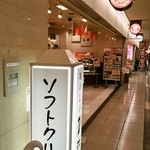 ホリーズカフェ - 大阪駅前第3ビルB1で、第4ビル側に近い方のお店の外観