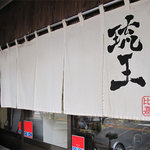 琉王 - 『らーめん 鉄板焼き 琉王(りゅうおう)』です。 春日にある『まるよし』という超短時間営業のラーメン店の系列らしいです。