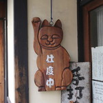 手打ち蕎麦 かね井 - もうちょっと待っててね (2014/01)