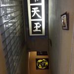 Chinese Dining ナンテンユー - 地下へ下りる階段