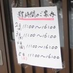 麺どころ かとう - 年始営業