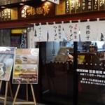 ラーメン横綱 桂麺房 -