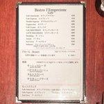 肉ビストロ&クラフトビール ランプラント - メニュー