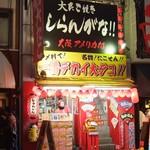 しらんがな!! - 大阪アメリカ村にあります
