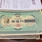23728718 - 2014.1.13(月・祝)JR池田駅kioskにて購入 18本1260円也