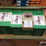 日乃出本店 - 2014.1.13(月・祝)JR池田駅kioskにて購入 18本1260円也