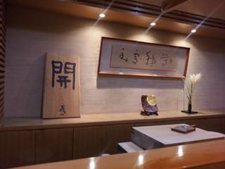 寿司 割烹 開 - 今回は最初から写真撮影許可もらいました。