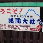 ポーク神社 - 富士宮は浅間大社前のお宮横丁