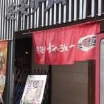 炭炙りチャーシュー まる麺 - 入口