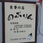 のぶりん - 看板