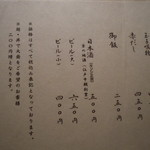 京うどん 生蕎麦 岡北 - ご飯は中の価格です♪小は230円♪大は300円♪
