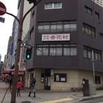 杏花村 -