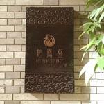 ヘイフンテラス - 今日のランチはペニンシュラホテル2階の中華レストランで♡
