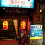 鳩間島 -