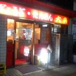 23750910 - 店舗・外観[平成26年1月21日()撮影]
