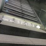 Wine Bar SPADE - 入り口看板と階段の表記のみ