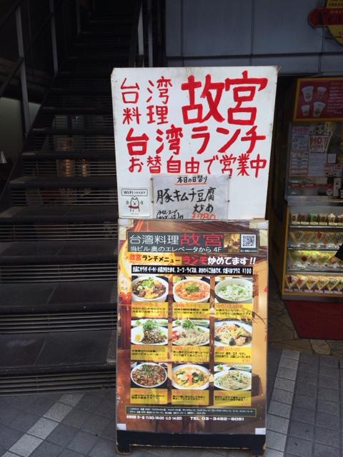 台湾料理故宮 渋谷道玄坂本店
