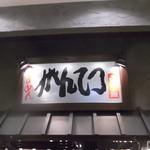 らあめん がんてつ - らあめん がんてつ イーアス札幌店