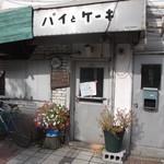 ぴーぷる・ぴーぷ - ぴーぷる・ぴーぷ 札幌南4条