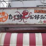 秀ちゃん - 秀ちゃん 札幌南5条