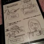 Nanshoumantouten - 食べ方を図解