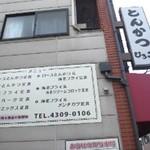 とんかつひろ喜 - 久しぶりのひろ喜2014/1月