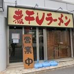 23761991 - 麺道 服部