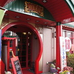 Chuugokuhanten - 中華料理屋さんにしか見えない外観です