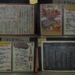 Shodaimemmatsu - メニュー