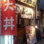 あぶら屋商店 - 隣がワンコインでハヤシライスの食べられるお店。安めのランチが食べられる激戦区に立地。