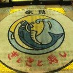 氷見きときと寿し 砺波店 - フロアーマットの写真です。このマークが きときと寿司 のロゴですよね。