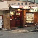東華飯店 - JR住吉駅北、有馬道沿い