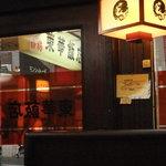 東華飯店 -