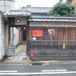 ツキトカゲ - これがお店の入口です。京都の町屋ですね~。